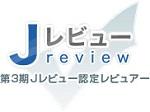 社団法人 日本情報販売論理機構(JIBEO)の第3期認定レビュアー(Jレビュアー)